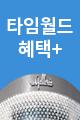 타임월드_스몰
