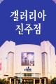 진주_사이드_S