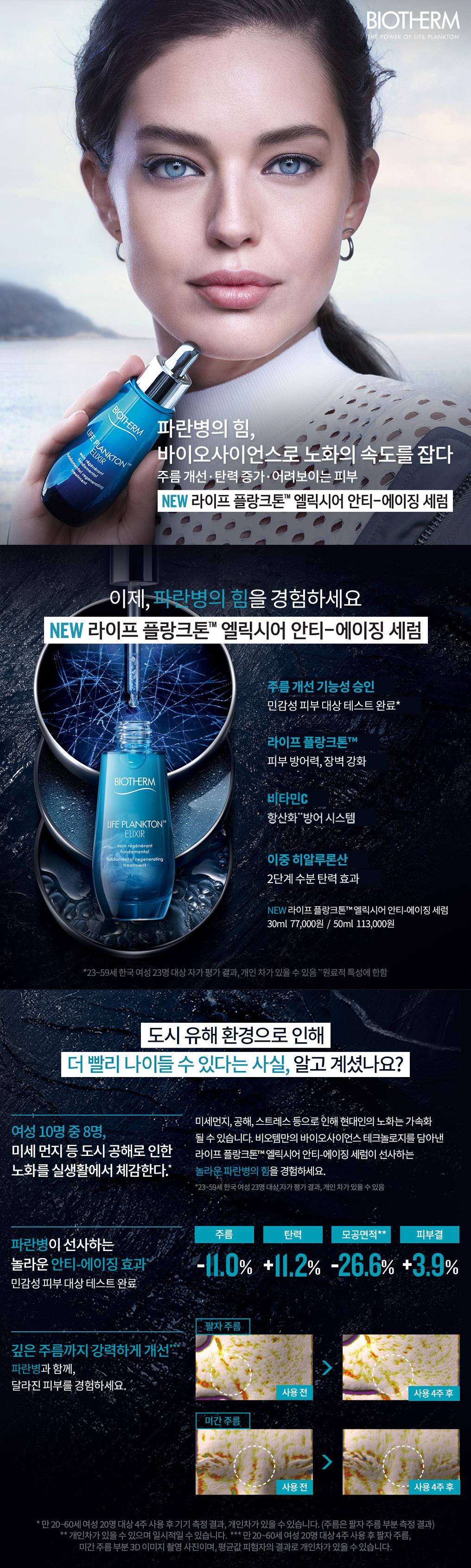 biotherm_01