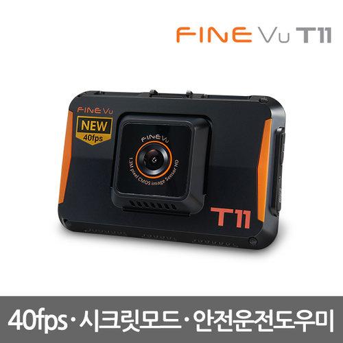 [파인뷰 T11 New 16G] 1채널HD / 안전운전도우미/ 시크릿모드