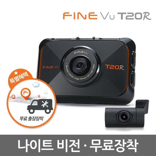 [출장장착무료 T20R 32G] 파인뷰 2채널 블랙박스 나이트비전탑재/전후방HD/틴팅별밝기조절기능/배터리방전차단기능/12~24V지원/카메라 에어벤트홀적용