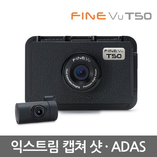 (파인뷰 T50 32G) 2채널 Full HD / 프리미엄 나이트비전/ ADAS / 포맷프리