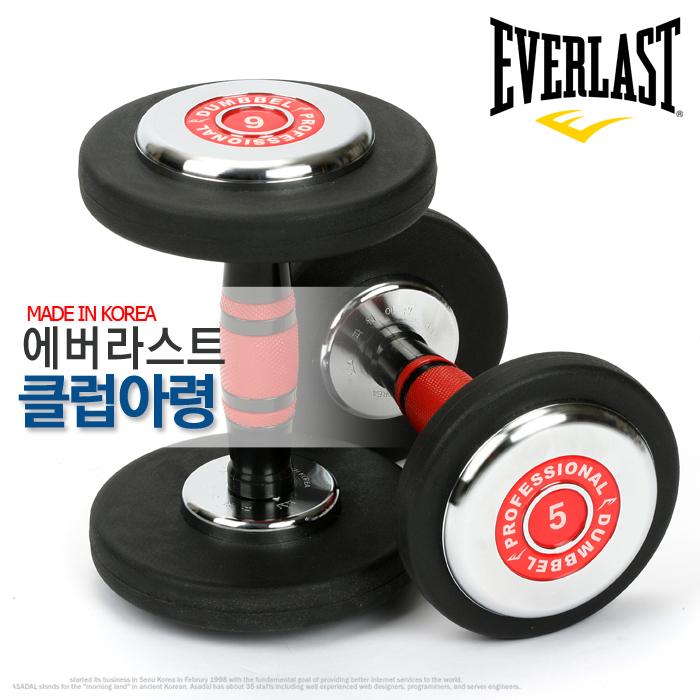 [에버라스트] 클럽 아령 3~15kg 구성 선택 (3중크롬도금/덤벨/바벨/근력/벤치)