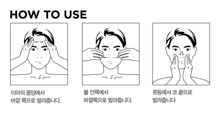 how to use. 이마의중앙에서 바깥쪽으로 발라줍니다. 볼 안쪽에서 바깥쪽으로 발라줍니다. 콧등에서 코끝으로 발라줍니다.